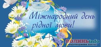День рідної мови 2021
