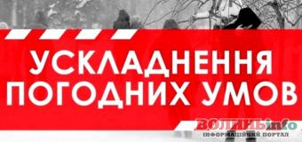 Україну накриє негода – оголосили І рівень небезпеки