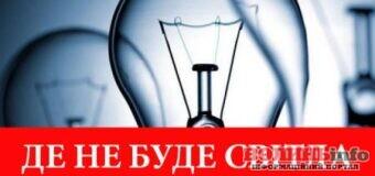 Де у Луцьку не буде світла 30 березня