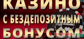 Онлайн казино бездепозитный бонус Украина