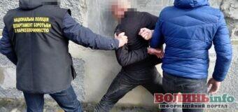 У Луцьку затримали наркоторговця