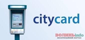 Ковельчани, зустрічайте «CityCard» у своєму місті