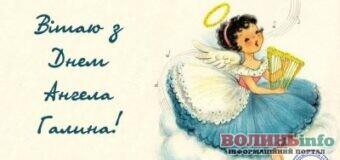 Сьогодні день ангела у Галини