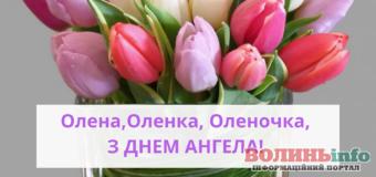 З Днем ангела, Олени та Оленки!