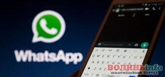 WhatsApp краще видалити з телефону – знаєте чому?