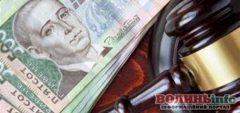 За невчасно сплачені аліменти житель Волині був оштрафований більш, як на 25 тисяч гривень