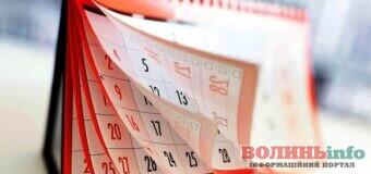 Вихідні і святкові дні у квітні 2021 – скільки відпочиватитемо і що святкуватимемо?