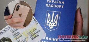 Україна першою прирівняла електронні паспорти до звичайних