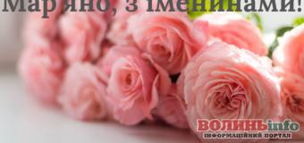 2 березня – день ангела Мар'яни: найщиріші привітання та побажання