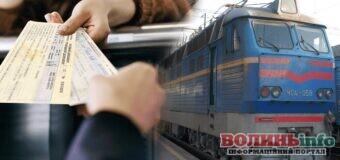 Квитки на потяги здорожчають уже з 1 квітня