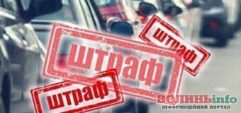 В Україні почали діяти нові штрафи за порушення ПДР