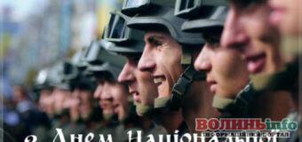 З Днем Нацгвардії України!