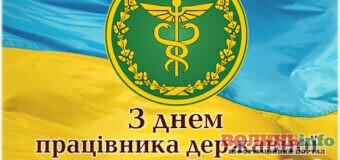 День працівника податкової та митної справи України – вітання з професійним святом