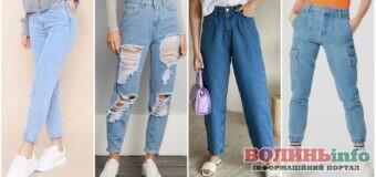Які джинси обрати, щоб бути в тренді літа 2021?