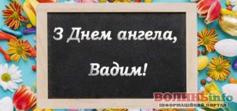 Сьогодні іменини у Вадима! Вітаємо з Днем ангела!