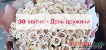 30 квітня відзначають День дружини – привітайте своїх коханих половинок