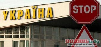 Україна знову змінила правила в'їзду