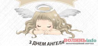Найкращі привітання і милі листівки З днем ангела Алли