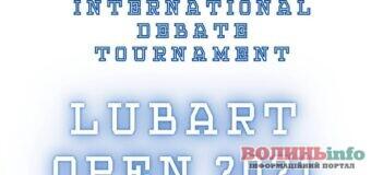 1-2 травня у місті Луцьк відбудеться міжнародний дебатний турнір «Lubart Open» 2021!