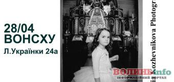 У луцькій Галереї мистецтв відбудеться відкриття фотовиставки Belief та презентація книги фотографки Лідії Кожевнікової