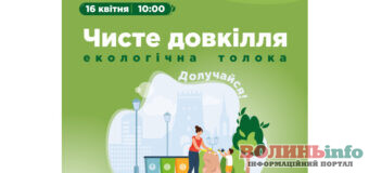 """Зробимо своє місто чистими: лучан та мешканців територіальних громад запрошують на толоку """"Чисте довкілля"""""""