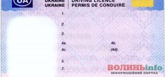 В Україні почали видавати посвідчення водія нового зразка