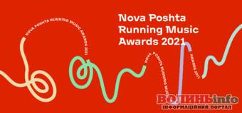 Голосування на «Олімпійському»: як відбуватиметься фінал Nova poshta Running Music Awards 2021