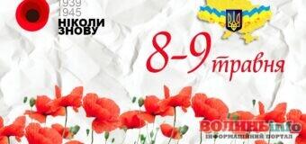 Розповіли як у Луцьку відзначатимуть День пам'яті та примирення і День перемоги над нацизмом у Другій світовій війні