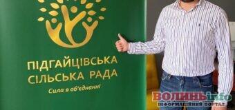 Підгайцівська сільська рада презентувала логотипгромади