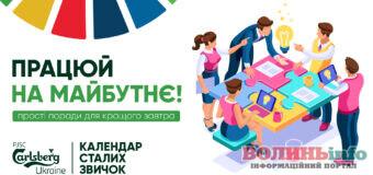 Гідна праця — гідне майбуття: Carlsberg Ukraine презентували Календар сталих звичок