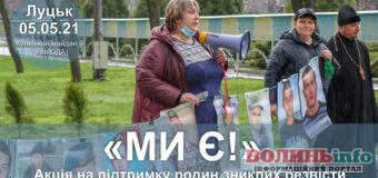 У Луцьку 5 травня проведуть акцію на підтримку родин зниклих безвісти