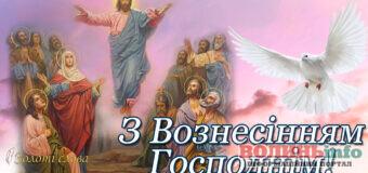 Вознесіння Господнє: привітання із одним із найважливіших свят православних