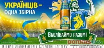 Готуємось до Євро разом: «Львівське» випускає лімітований сорт«Львівське Фанатське»