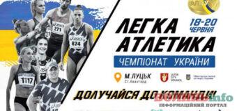 """На луцькому """"Авангарді"""" відбудеться чемпіонат України з легкої атлетики"""
