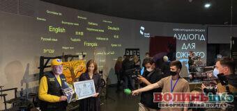 Музей Голодомору встановив рекорд України, презентувавши аудіогід 33-ма мовами світу та українською. Дізнайтеся, як відбулося нагородження.
