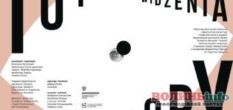 Луцька Галерея мистецтв ВОНСХУ запрошує відвідати виставки