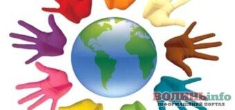 Давайте жити дружно – сьогодні світ відзначає Міжнародний день дружби