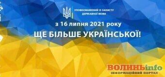 Української мови стане більше – в Україні запрацювали нові мовні норми