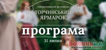 """Програма театралізованого фестивалю """"Торчинський ярмарок"""""""