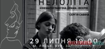Сьогодні у Луцьку покажуть кінематографічну драму-феєрію «НЕЛОЛІТА»
