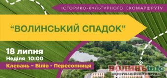 «Волинський спадок»: за кілька днів відбудеться презентація історико-культурного екомаршруту