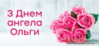 З Днем ангела, Ольго! Щирі та красиві вітання