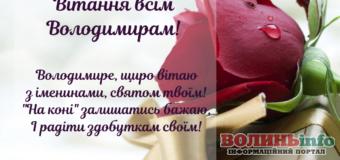З Днем ангела, Володимир! Красиві вітання з іменинами