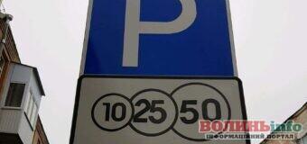 У Луцьку – нові тарифи на паркування автівок