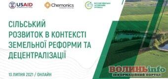 В Україні обговорять нову земельну реформу під час круглого столу «Сільський розвиток в контексті земельної реформи та децентралізації»