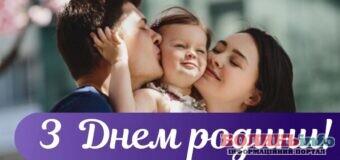 З Днем родини, дорогі українці