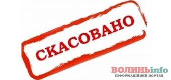 Акцію протесту (пікетування) будівлі «Укрзалізниці» – скасовано