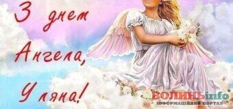 День Ангела Уляни – вітаємо з чудовим, гарним днем усіх іменинниць