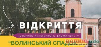 """""""Волинський спадок"""" в Олиці – завтра відбудеться презентація туристичного маршруту"""