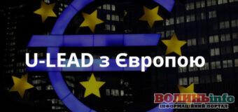 """""""ULEAD з Європою"""" розпочала нове унікальне навчання для громад"""